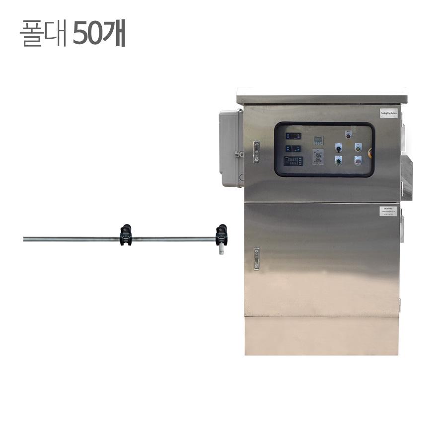 쿨링포그시스템(증발냉방장치) 온·습도제어용 FCCN-20 Bar형