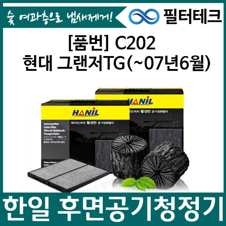 현대 그랜저TG ~07년06월 한일 후면공기청정기필터 활성탄 자동차필터
