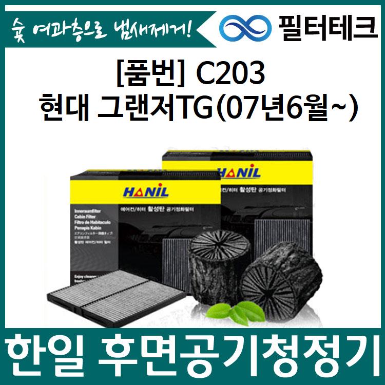 현대 그랜저TG 07년06월~ 한일 후면공기청정기필터 활성탄 자동차필터