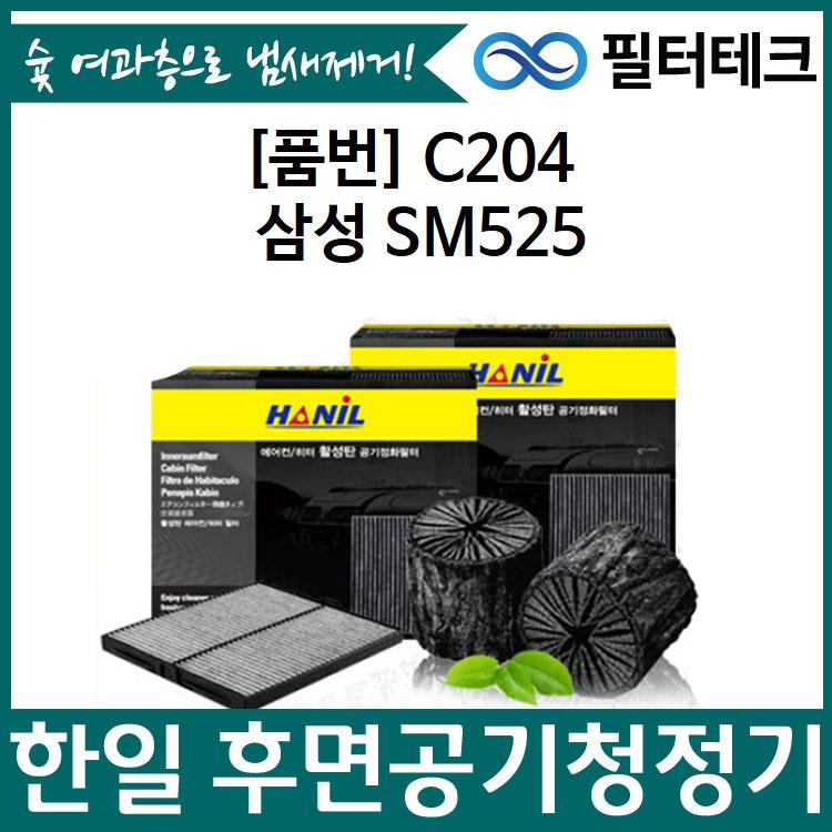 삼성 SM525 한일 후면공기청정기필터 활성탄 자동차필터