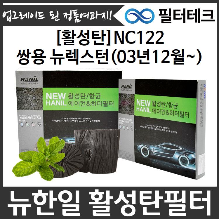 [C]쌍용 뉴렉스턴 (03.12~) 뉴한일 활성탄 자동차 에어컨필터