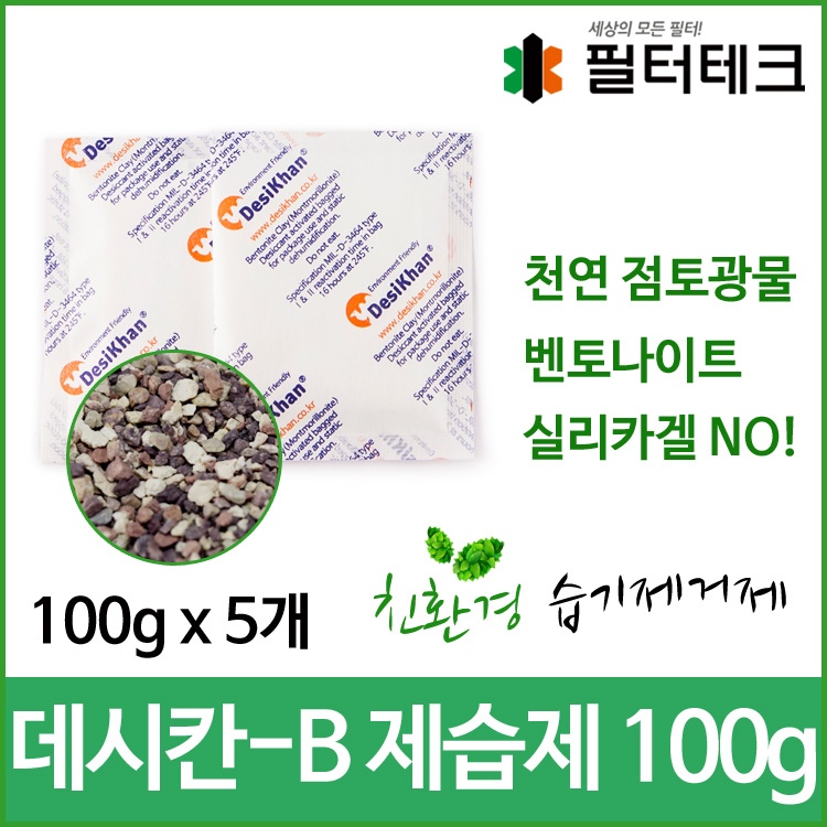 [F] 콘트라베이스제습제 100g 5개 - Desikhan-B 데시칸-B 친환경 천연광물 벤토나이트