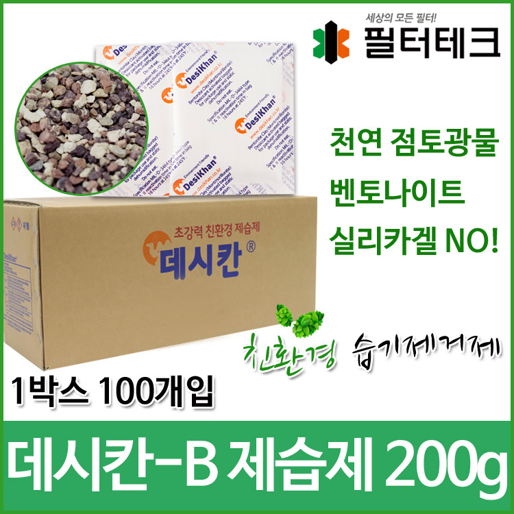 산업용제습제 200g 1BOX 100개입 - Desikhan-B 데시칸-B 친환경 천연광물 벤토나이트