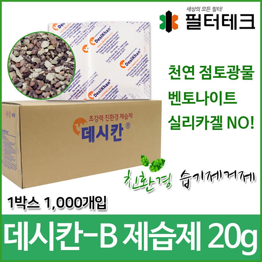 신발제습제 20g 1BOX 800개입 - Desikhan-B 데시칸-B 친환경 천연광물 벤토나이트