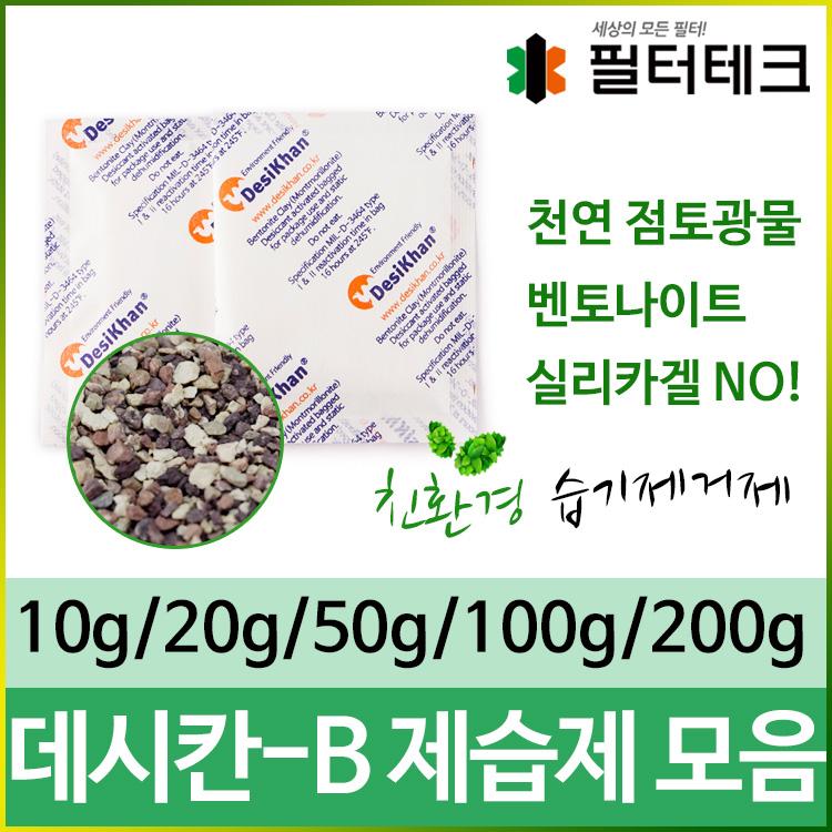 Desikhan-B 데시칸-B 친환경 천연광물 벤토나이트 제습제 모음전 - 10g, 20g, 50g, 100g, 200g 선택구매