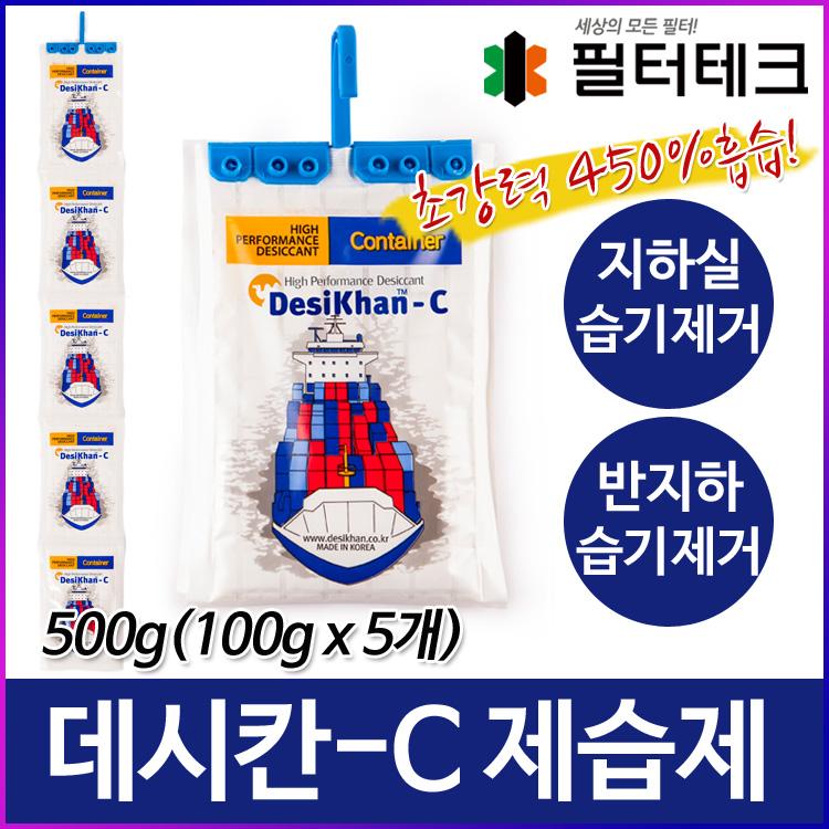 Desikhan-C 데시칸-C 지하실습기제거 반지하습기제거 450%흡습 초강력 제습제 습기제거제