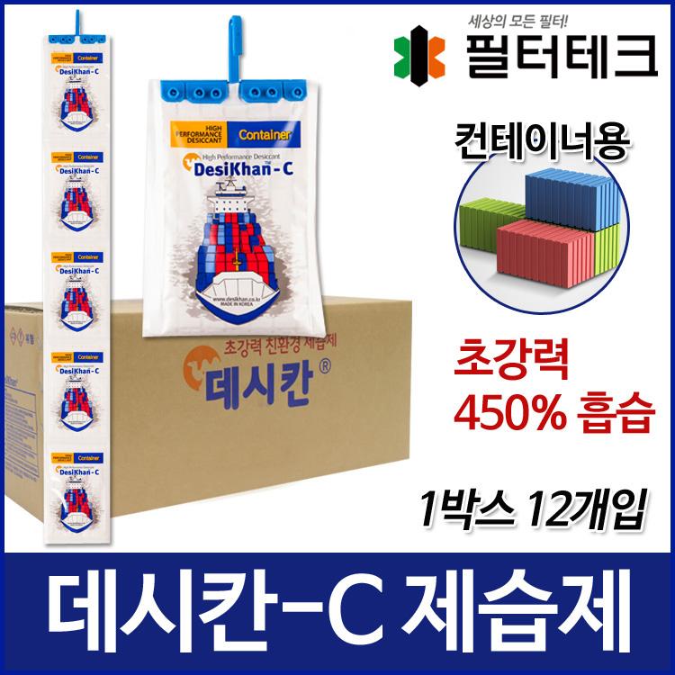 Desikhan-C 데시칸-C 컨테이너용 450%초강력 제습제 습기제거제 1box 12개입