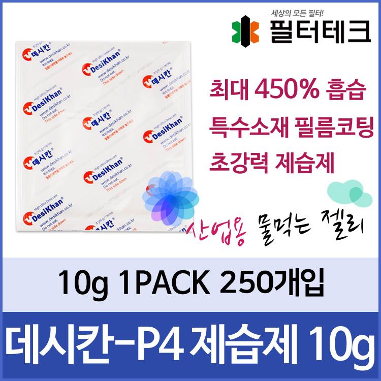 필터제습제 10g 1PACK 50개입 - Desikhan-P4 데시칸-P4 초강력 제습제 산업용