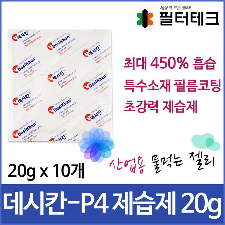 전자제품제습제 20g 10개 - Desikhan-P4 데시칸-P4 초강력 제습제 산업용