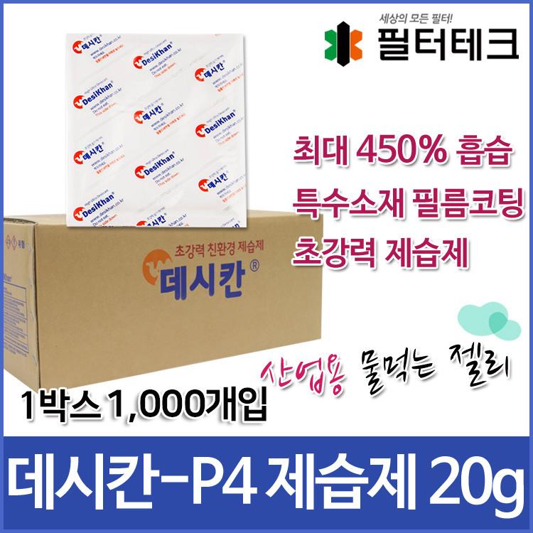 전자제품제습제 20g 1BOX 800개입 - Desikhan-P4 데시칸-P4 초강력 제습제 산업용