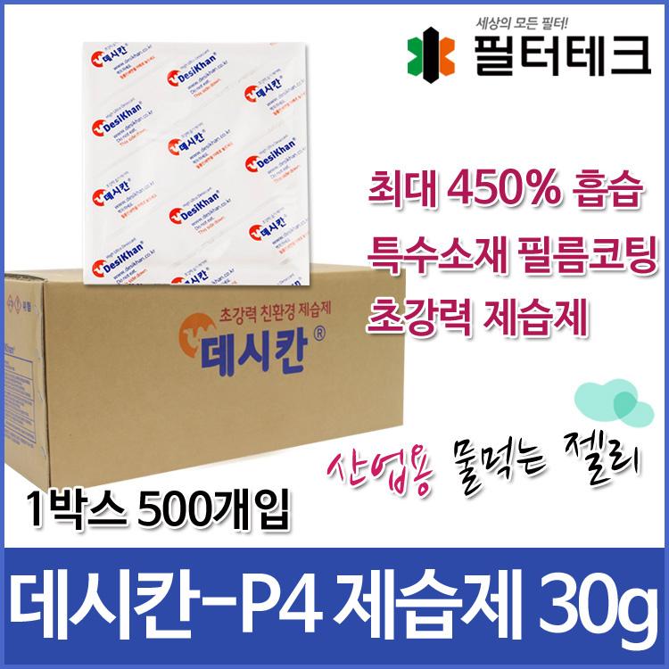 정밀기계제습제 30g 1BOX 500개입 - Desikhan-P4 데시칸-P4 초강력 제습제 산업용
