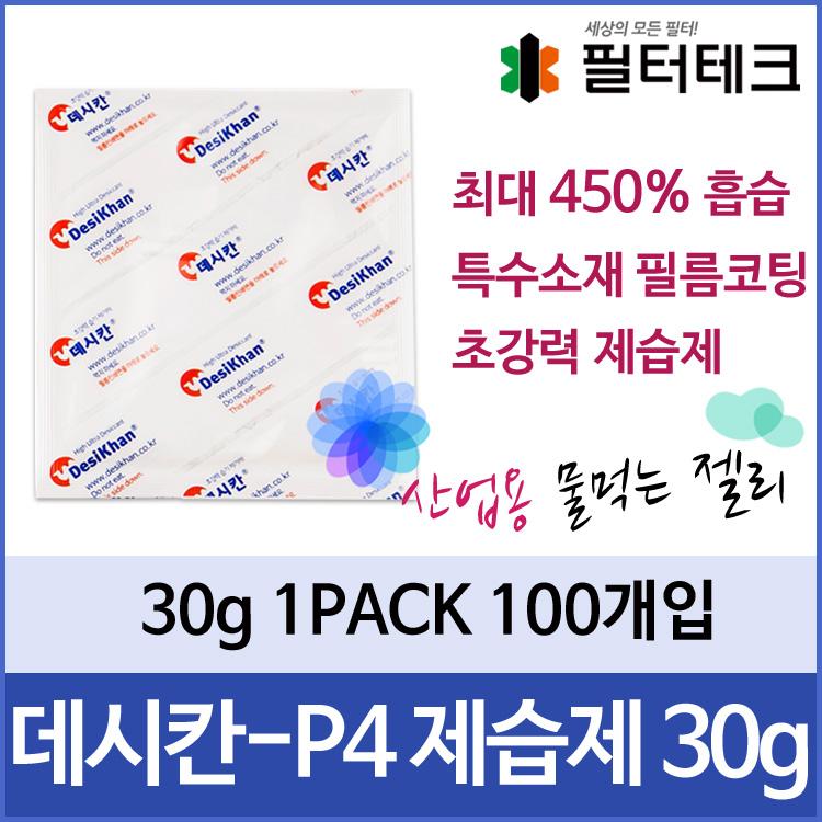 정밀기계제습제 30g 1PACK 100개입 - Desikhan-P4 데시칸-P4 초강력 제습제 산업용