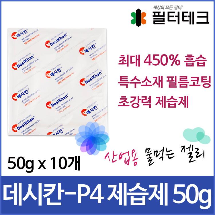 정밀기계제습제 50g 10개 - Desikhan-P4 데시칸-P4 초강력 제습제 산업용