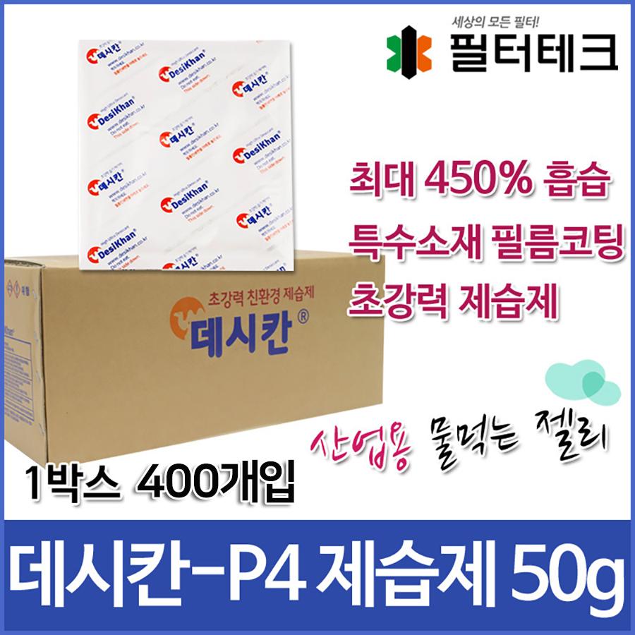 정밀기계제습제 50g 1BOX 300개입 - Desikhan-P4 데시칸-P4 초강력 제습제 산업용