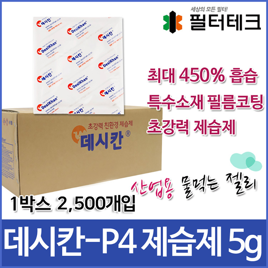 전자부품제습제 5g 1BOX 2000개입 - Desikhan-P4 데시칸-P4 초강력 제습제 산업용