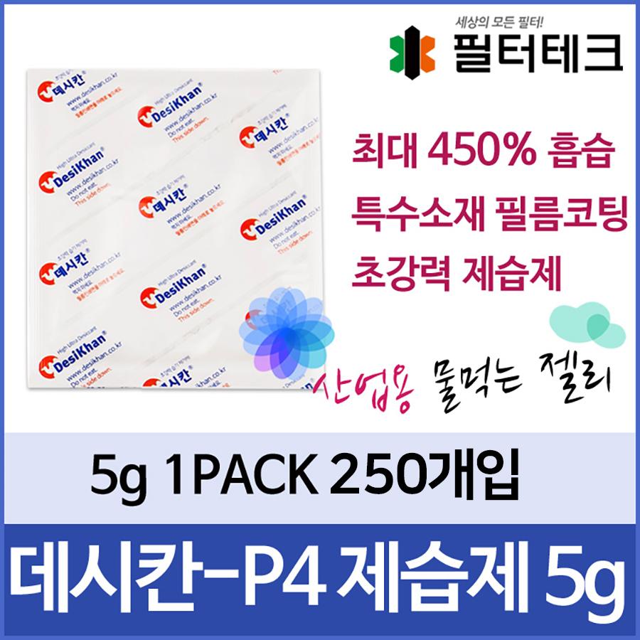 전자부품제습제 5g 1PACK 100개입 - Desikhan-P4 데시칸-P4 초강력 제습제 산업용