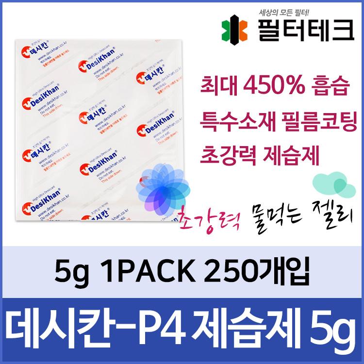 스키부츠 제습제 5g 1PACK 100개 - Desikhan-P4 데시칸-P4 초강력 제습제