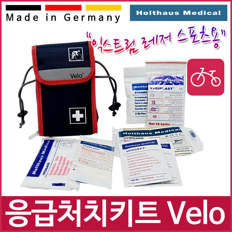 홀트하우스메디칼 응급처치키트 Velo(벨로) 1개 - 자전거,익스트림스포츠용 등산/산악/산행/암벽등반/저체온방지/체온유지