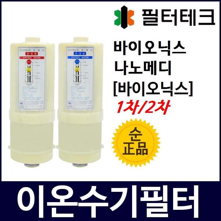 나노메디 BIO-IW-2003 정품 바이오닉스 이온수기필터
