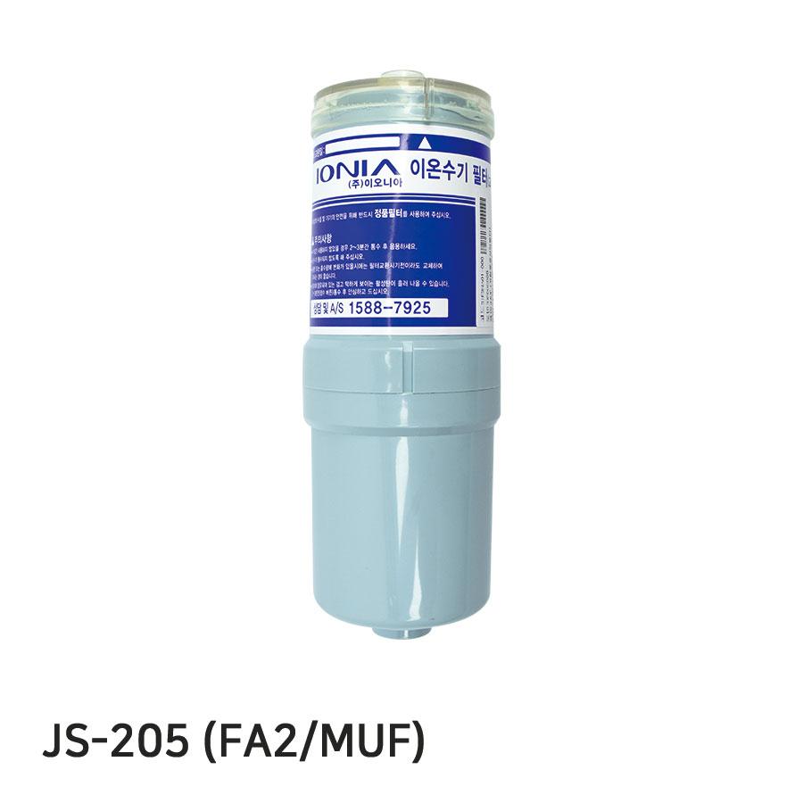 JS-205 정품 FA2(MUF) 이온수기필터