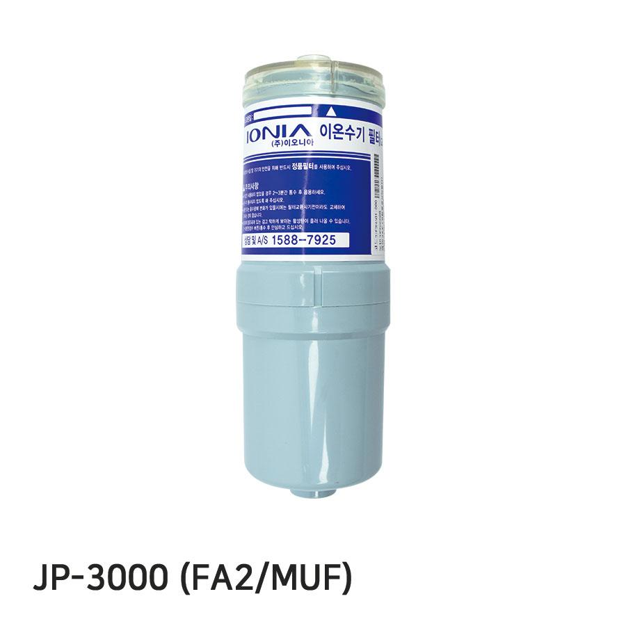 JP-3000 정품 FA2(MUF) 이온수기필터