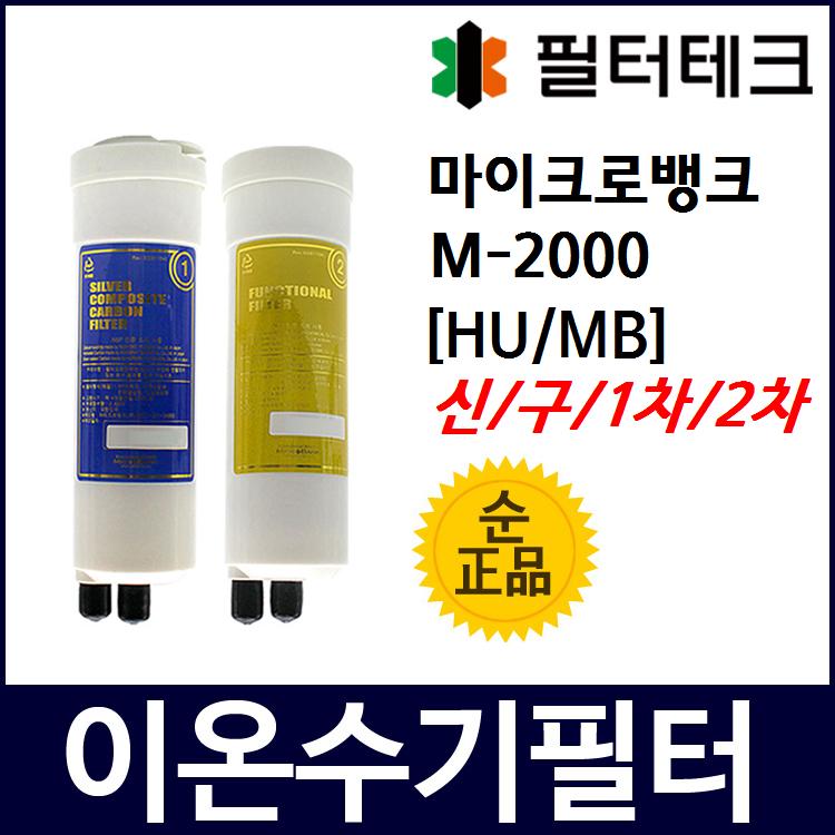 마이크로뱅크 M-2000 정품 HU(MB) 이온수기필터