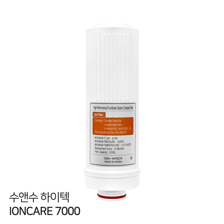수앤수하이텍 Ioncare 7000 호환 2차 이온수기필터