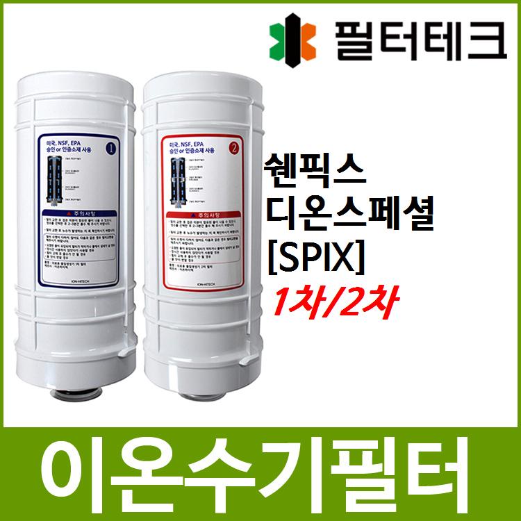 쉔픽스 디온스페셜 호환 SPIX 이온수기필터