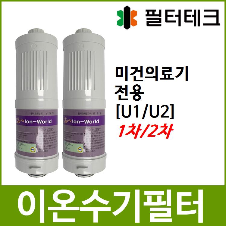 [Z]미건의료기 전용 호환 U1/U2 이온수기필터