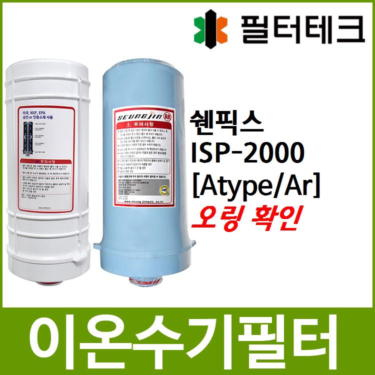 쉔픽스 ISP-2000 호환 Atype/Ar 이온수기필터