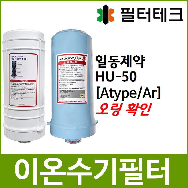 필터테크-세상의 모든 필터 일동제약 HU-50 호환 Atype/Ar 이온수기필터 Atype/Ar 선택가능