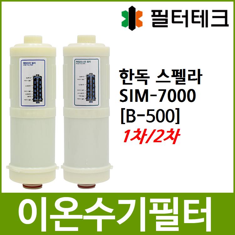 한독스펠라 SIM-7000 호환 B-500 이온수기필터