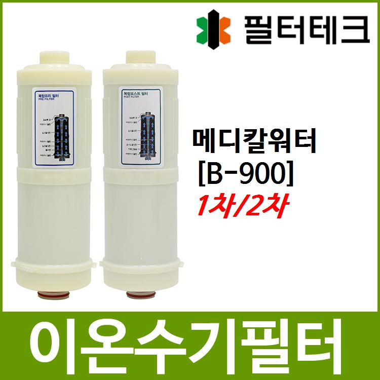 필터테크-세상의 모든 필터 메디칼워터 호환 B-900 이온수기필터 1차/2차 선택가능