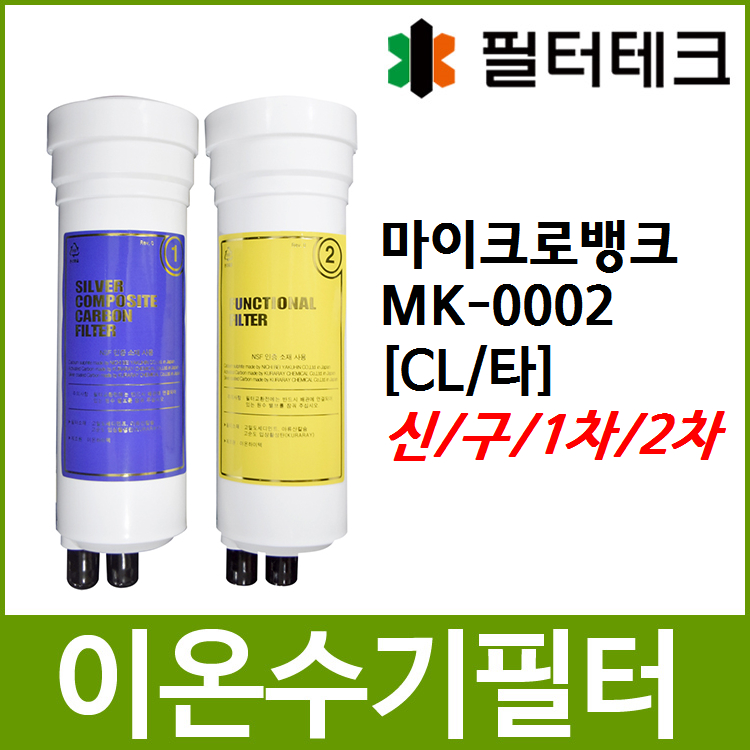 필터테크-세상의 모든 필터 마이크로뱅크 MK-0002 호환 CL(타) 이온수기필터 신형,구형/1차,2차 선택가능
