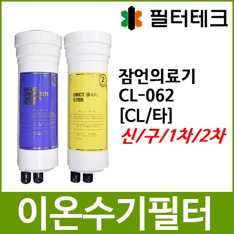 필터테크-세상의 모든 필터 잠언의료기 CL-062 호환 CL(타) 이온수기필터 신형,구형/1차,2차 선택가능