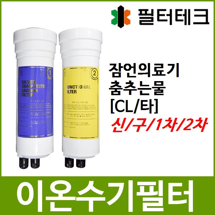 잠언의료기 춤추는물 호환 CL(타) 이온수기필터
