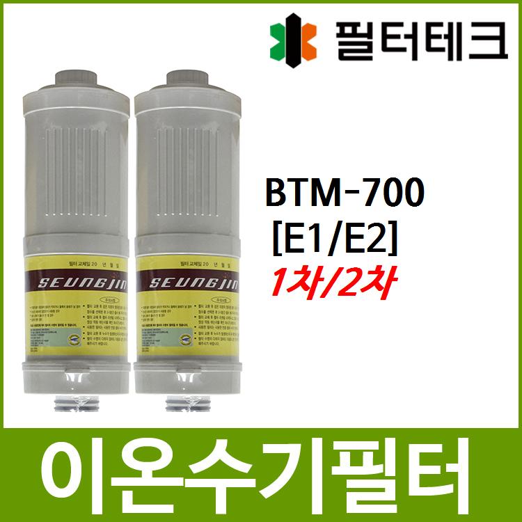 필터테크-세상의 모든 필터 [Z]BTM-700 호환 E1/E2 이온수기필터 1차/2차 선택가능