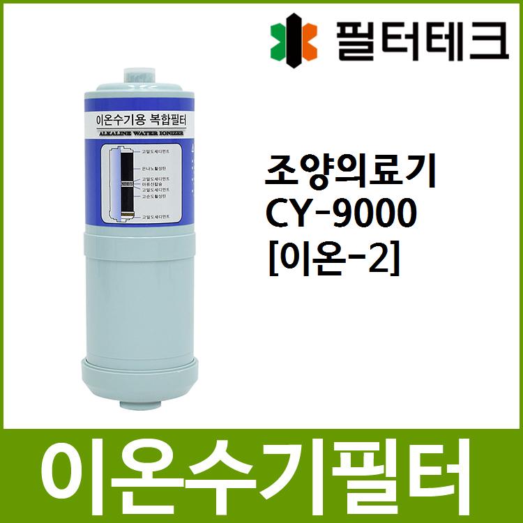 조양의료기 CY-9000 호환 이온-2 이온수기필터